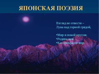 ЯПОНСКАЯ ПОЭЗИЯ Взгляд не отвести – Луна над горной грядой, Мир и покой круго...