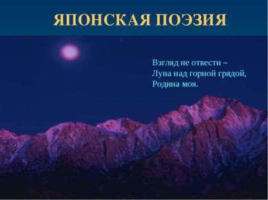 Взгляд не отвести – Луна над горной грядой, Родина моя. ЯПОНСКАЯ ПОЭЗИЯ