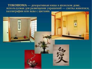 ТОКОНОМА — декоративная ниша в японском доме, используемая для размещения укр...