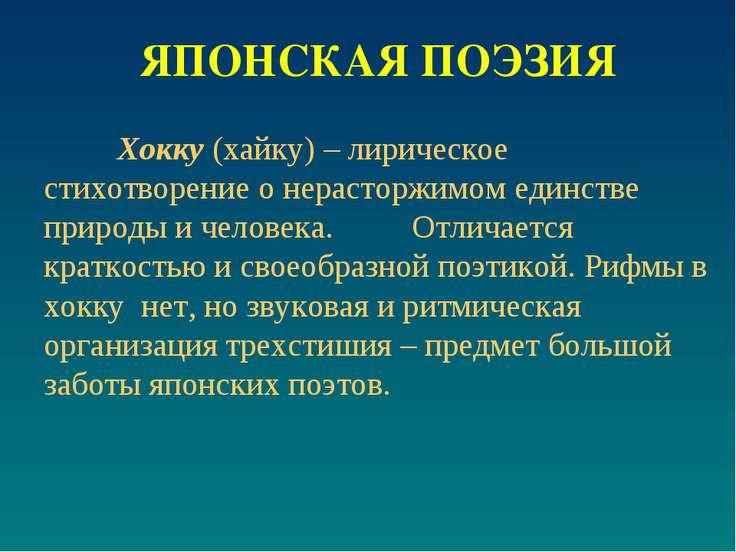 Хокку (хайку) – лирическое стихотворение о нерасторжимом единстве природы и ч...
