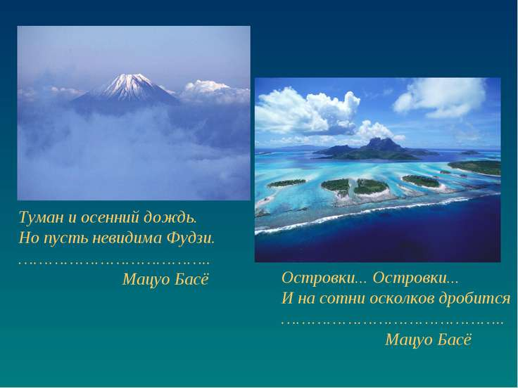 Туман и осенний дождь. Но пусть невидима Фудзи. ……………………………….. Мацуо Басё Ост...