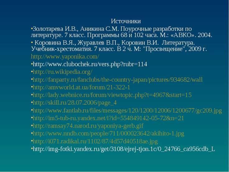 Источники Золотарева И.В., Аникина С.М. Поурочные разработки по литературе. 7...