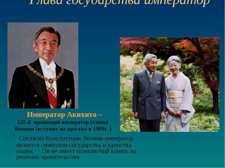 Глава государства император Согласно Конституции Японии император является си...