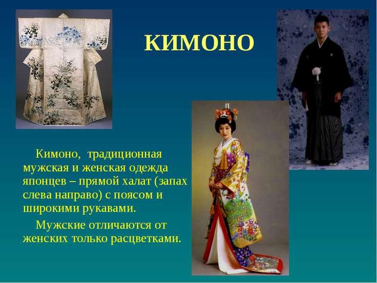 КИМОНО Кимоно, традиционная мужская и женская одежда японцев – прямой халат (...