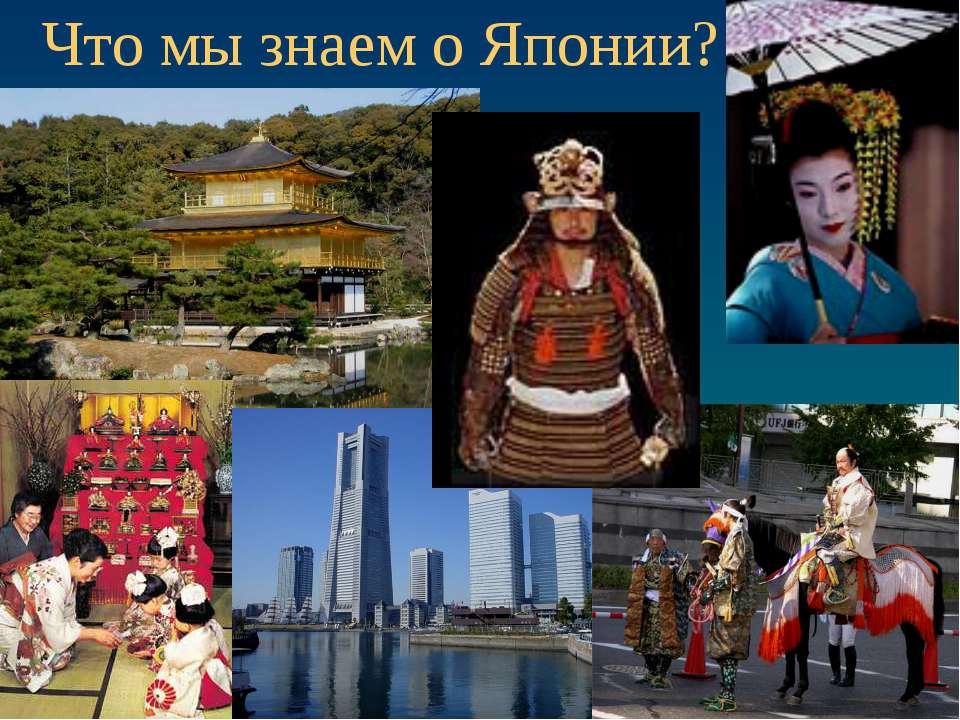 Что мы знаем о Японии?