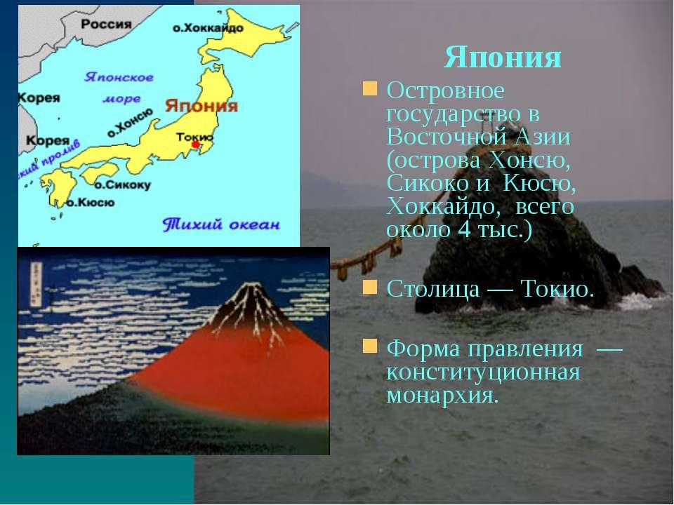 Остров Хонсю Япония Островное государство в Восточной Азии (острова Хонсю, Си...