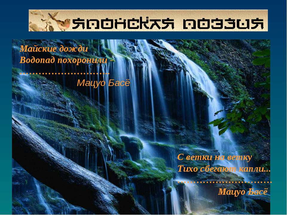 С ветки на ветку Тихо сбегают капли... ………………………… Мацуо Басё Майские дожди Во...