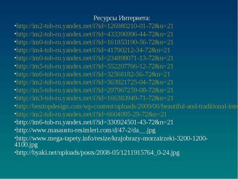 Ресурсы Интернета: http://im2-tub-ru.yandex.net/i?id=126980210-01-72&n=21 htt...