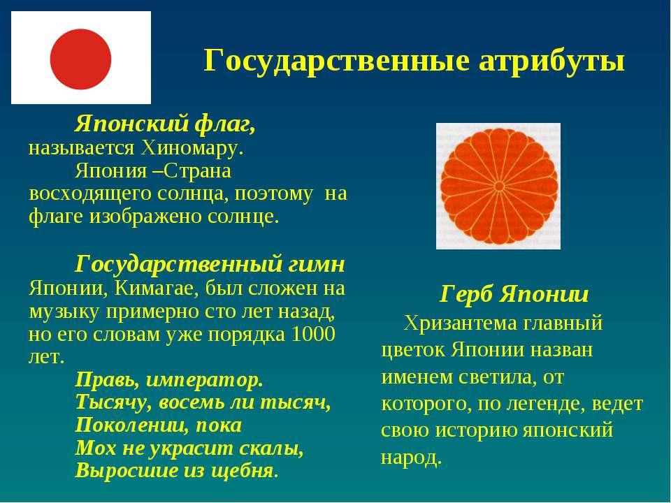 Государственные атрибуты Японский флаг, называется Хиномару. Япония –Страна в...
