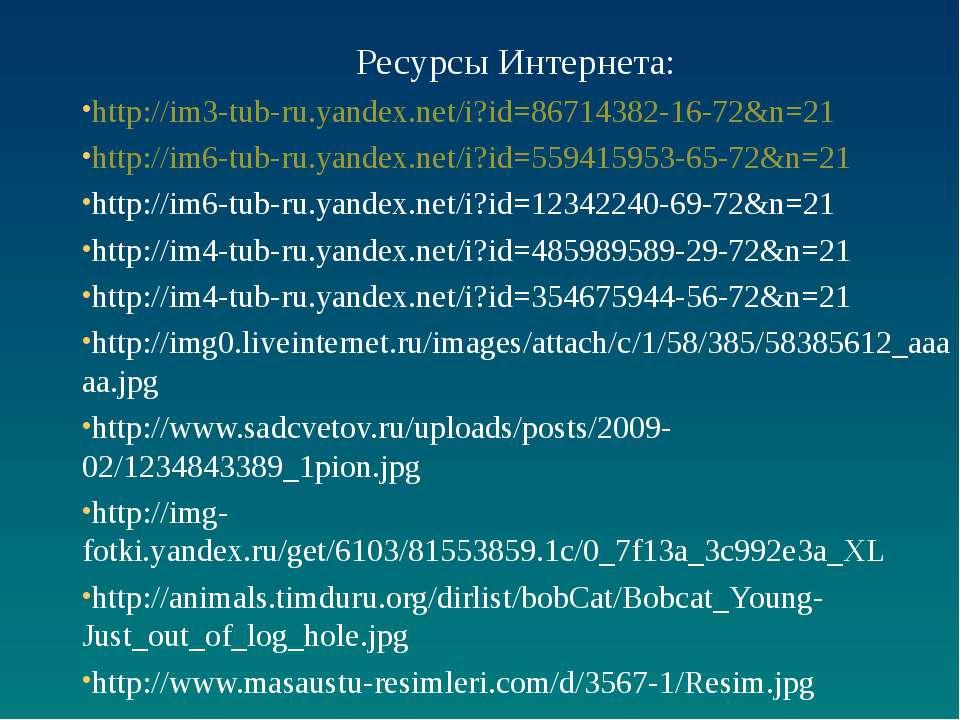 Ресурсы Интернета: http://im3-tub-ru.yandex.net/i?id=86714382-16-72&n=21 http...