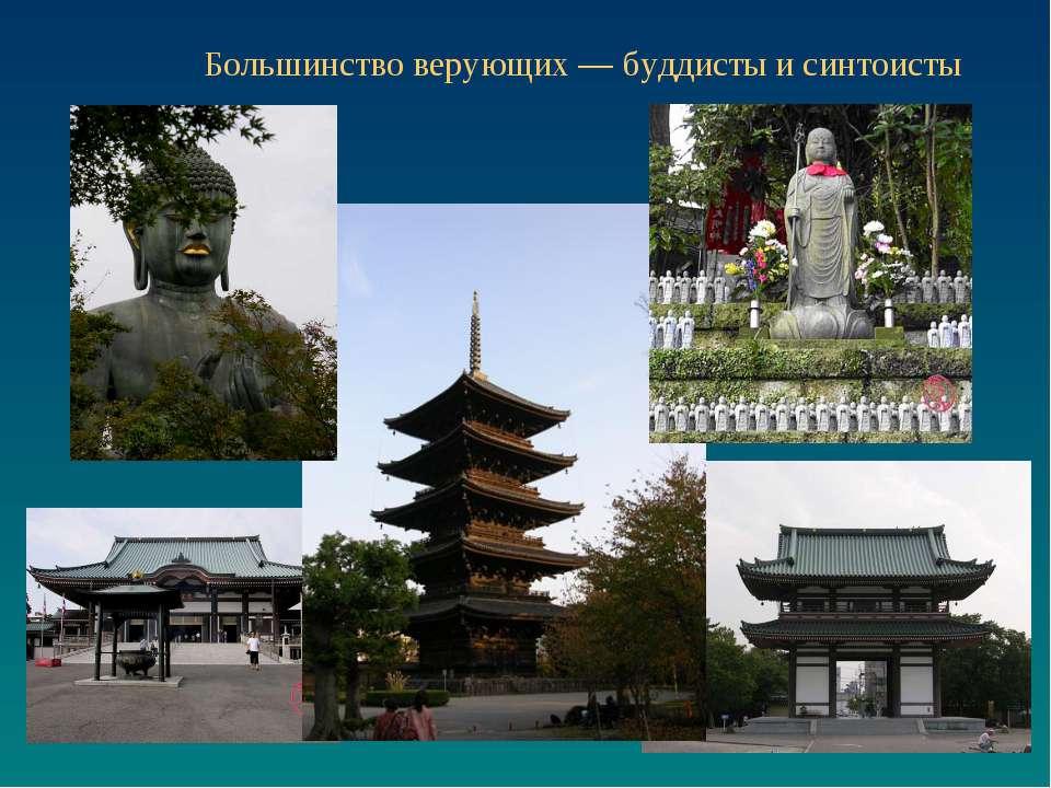 Большинство верующих — буддисты и синтоисты