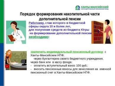 Порядок формирования накопительной части дополнительной пенсии Работнику, ста...