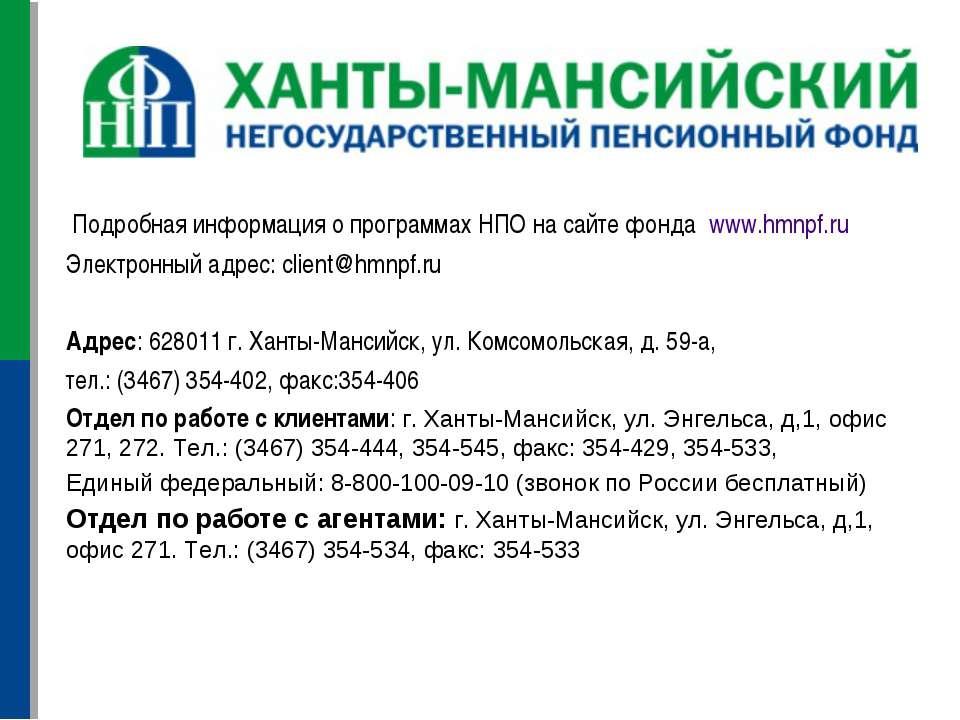 Подробная информация о программах НПО на сайте фонда www.hmnpf.ru Электронный...
