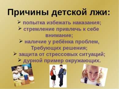 Причины детской лжи: попытка избежать наказания; стремление привлечь к себе в...