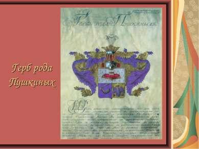 Герб рода Пушкиных