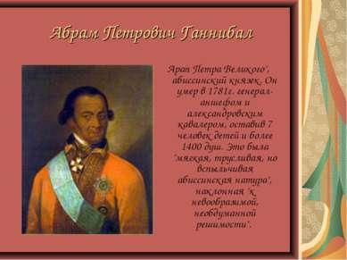 "Абрам Петрович Ганнибал Арап Петра Великого"", абиссинский князек. Он умер в 1..."
