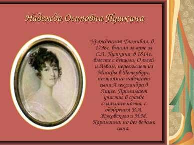 Надежда Осиповна Пушкина Урожденная Ганнибал, в 1796г. вышла замуж за С.Л. Пу...