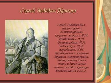Сергей Львович Пушкин Сергей Львович был тесно связан с литературными кругами...