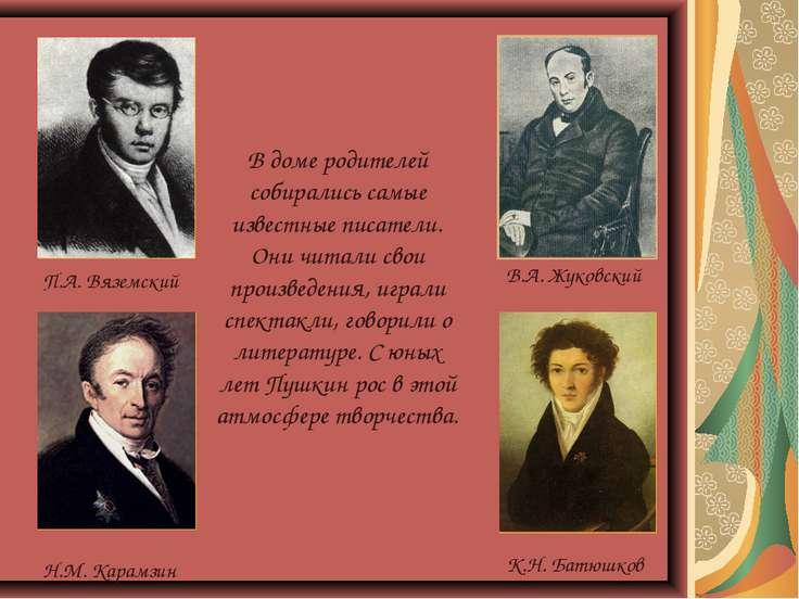 В.А. Жуковский П.А. Вяземский Н.М. Карамзин В.А. Жуковский К.Н. Батюшков В до...