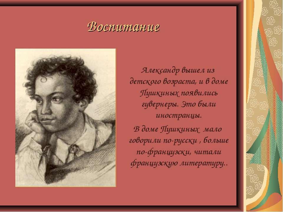 Воспитание Александр вышел из детского возраста, и в доме Пушкиных появились ...