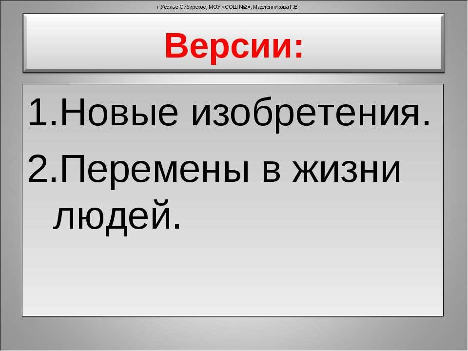 Новые изобретения. Перемены в жизни людей. г.Усолье-Сибирское, МОУ «СОШ №2», ...