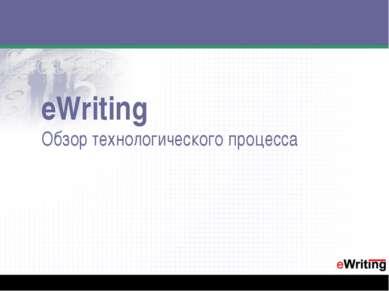 eWriting Обзор технологического процесса