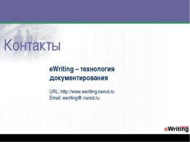 Контакты eWriting – технология документирования URL: http://www.ewriting.naro...