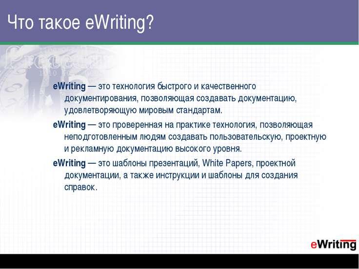 Что такое eWriting? eWriting — это технология быстрого и качественного докуме...