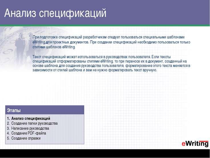 Анализ спецификаций При подготовке спецификаций разработчикам следует пользов...