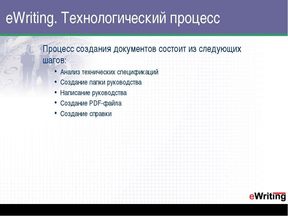 eWriting. Технологический процесс Процесс создания документов состоит из след...