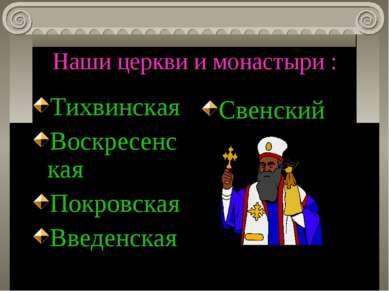 Наши церкви и монастыри : Тихвинская Воскресенская Покровская Введенская Свен...