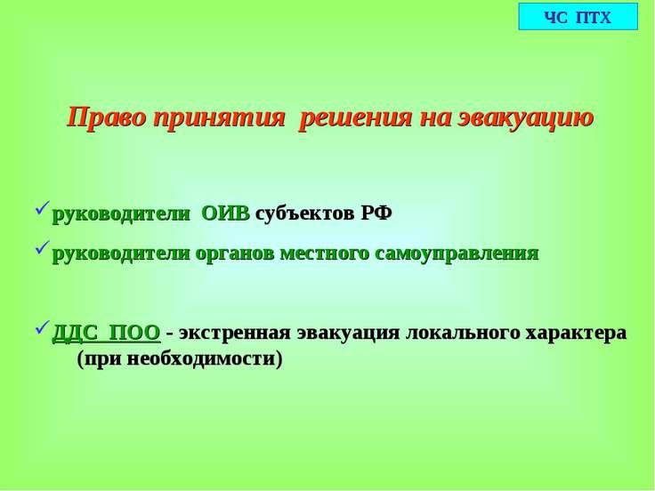 Право принятия решения на эвакуацию руководители ОИВ субъектов РФ руководител...