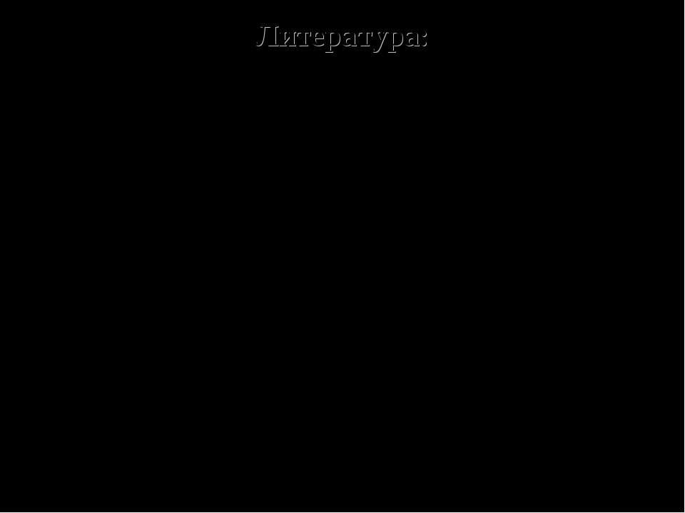 Литература: Федеральный закон РФ «О защите населения и территорий от чрезвыча...