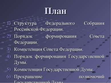 План Структура Федерального Собрания Российской Федерации. Порядок формирован...