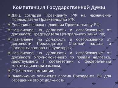 Компетенция Государственной Думы Дача согласия Президенту РФ на назначение Пр...