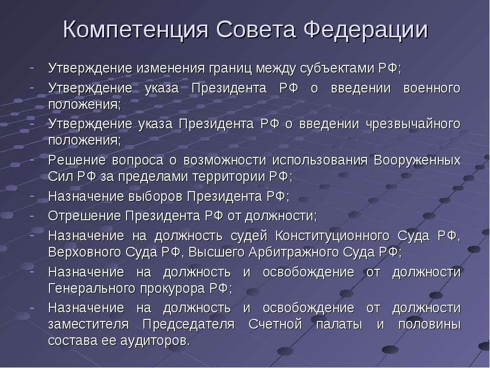 Компетенция Совета Федерации Утверждение изменения границ между субъектами РФ...
