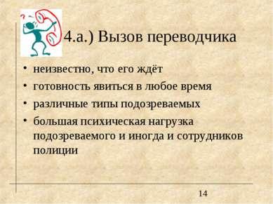 4.а.) Вызов переводчика неизвестно, что его ждёт готовность явиться в любое в...