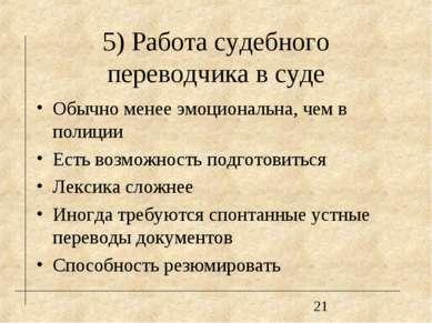 5) Работа судебного переводчика в суде Обычно менее эмоциональна, чем в полиц...