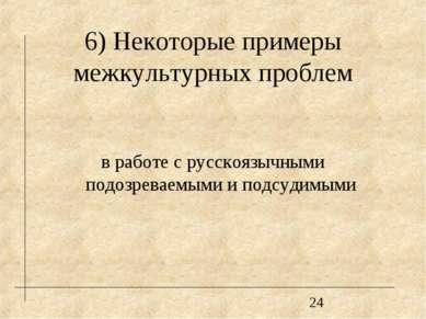 6) Некоторые примеры межкультурных проблем в работе с русскоязычными подозрев...