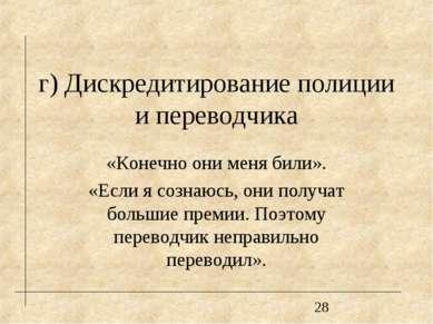 г) Дискредитирование полиции и переводчика «Конечно они меня били». «Если я с...