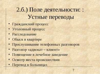 2.б.) Поле деятельности: : Устные переводы Гражданский процесс Уголовный проц...