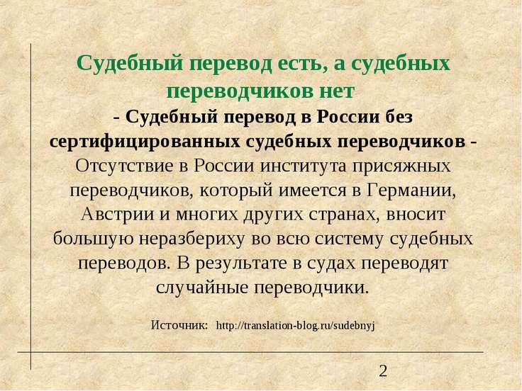 Судебныйпереводесть, а судебных переводчиков нет - Судебный перевод в Росс...