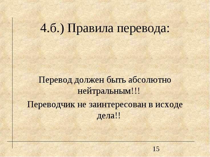 4.б.) Правила перевода: Перевод должен быть абсолютно нейтральным!!! Переводч...