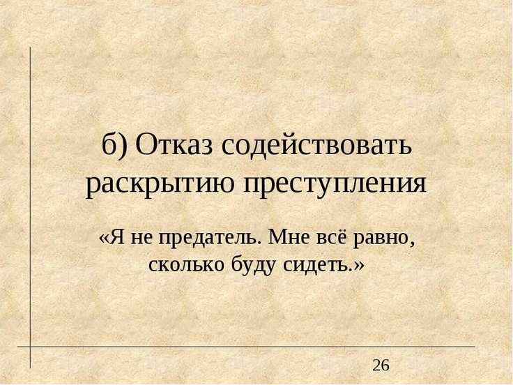 б) Отказ содействовать раскрытию преступления «Я не предатель. Мне всё равно,...