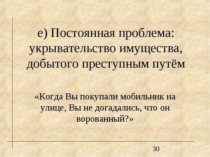 е) Постоянная проблема: укрывательство имущества, добытого преступным путём «...