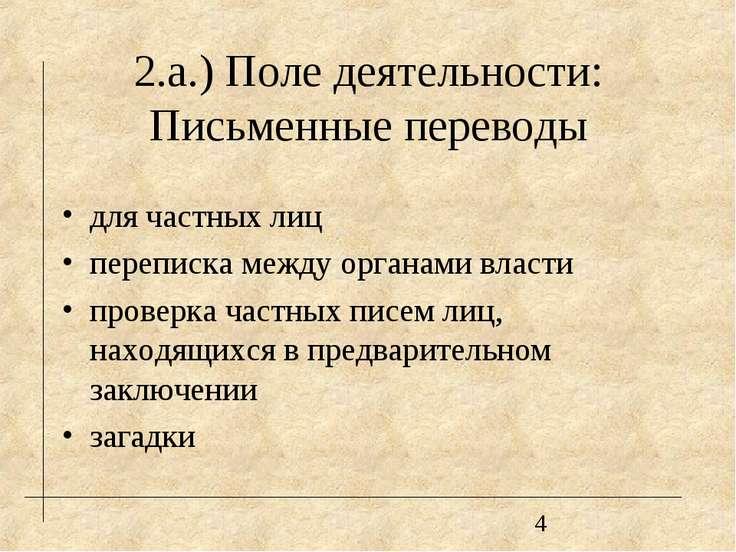 2.а.) Поле деятельности: Письменные переводы для частных лиц переписка между ...