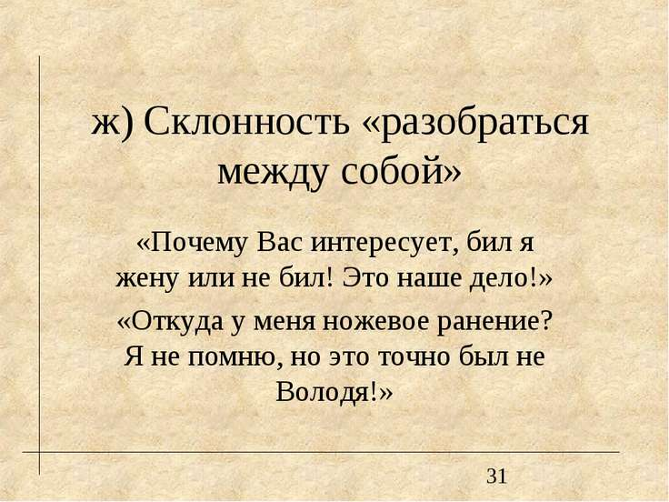 ж) Склонность «разобраться между собой» «Почему Вас интересует, бил я жену ил...