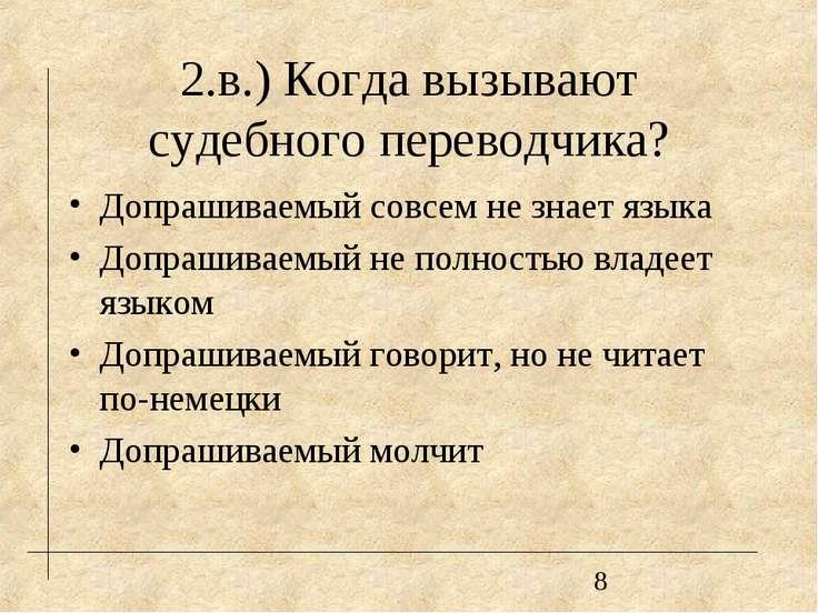2.в.) Когда вызывают судебного переводчика? Допрашиваемый совсем не знает язы...