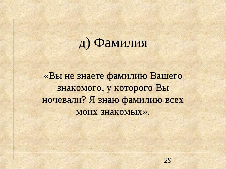 д) Фамилия «Вы не знаете фамилию Вашего знакомого, у которого Вы ночевали? Я ...