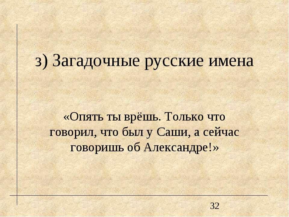 з) Загадочные русские имена «Опять ты врёшь. Только что говорил, что был у Са...